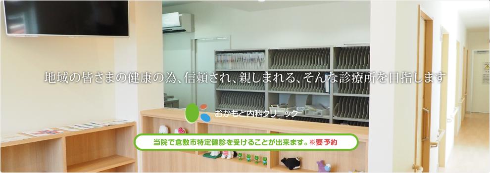 岡山県倉敷市の内科・消化器内科・呼吸器内科・アレルギー科(花粉症)・訪問診療ならおかもと内科クリニック